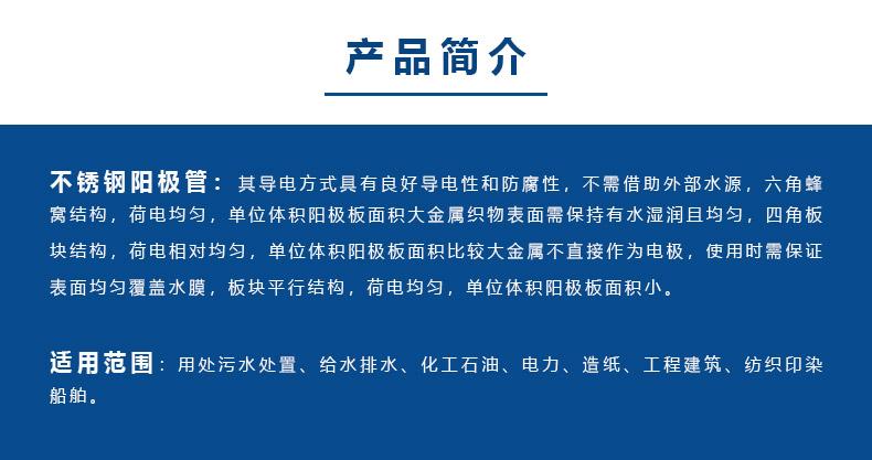 平阳不锈钢阳极管介绍.jpg