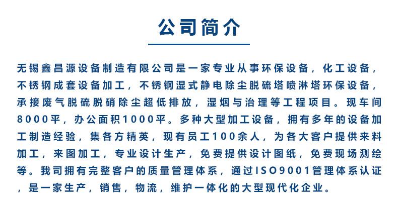 鑫昌源公司简介.jpg