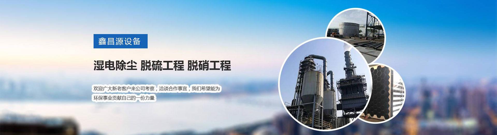湿电除尘制造厂家理由做:脱硫工程承包商